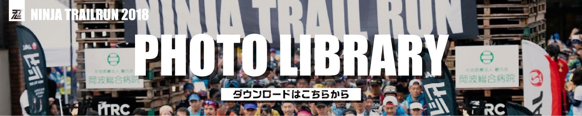 忍者トレイルランニングレース2018 フォト